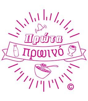 ΠΡΩΤΑ<span> ΠΡΩΙΝΟ</span>